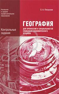 География для профессий и специальностей социально экономического  География для профессий и специальностей социально экономического профиля Контрольные задания