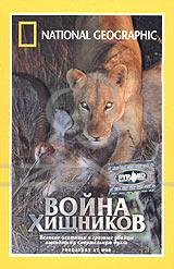 National Geographic. Война хищников